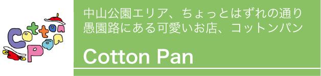 Cotton Pan