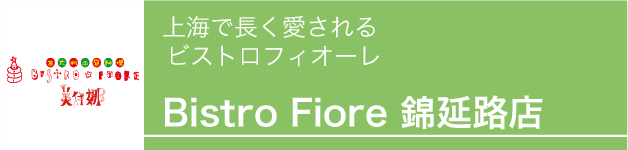 Bistro Fiore 錦延路店