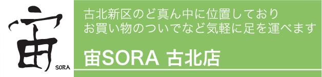 宙SORA 古北店